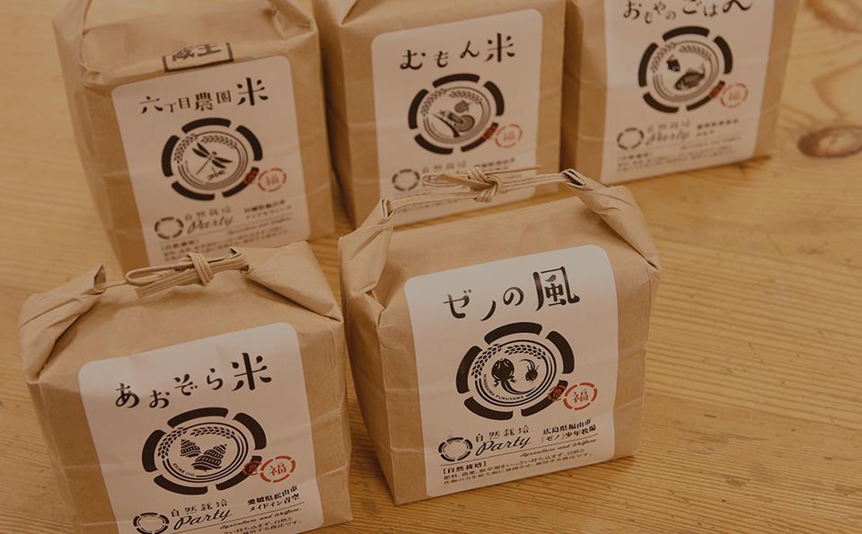 自然栽培パーティ米、販売中