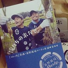 自然栽培パーティ米の詰め合わせセット「俺たちの米だぞ」販売中!