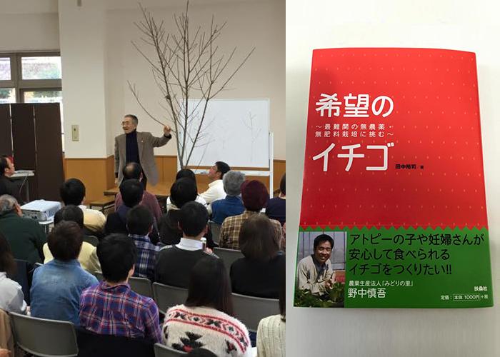 愛知 無門福祉会に、木村秋則さんがやってきました!