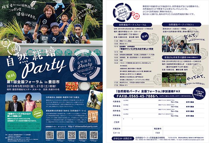 自然栽培パーティ 第1回全国フォーラムが、5月20日(金)・21日(土)に愛知県豊田市で開催されます!