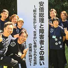 福祉新聞に「首相と障害者が交流 東京五輪に向け文化芸術活動をアピール」の記事で、「安倍総理と障害者との集い」が取り上げられました。