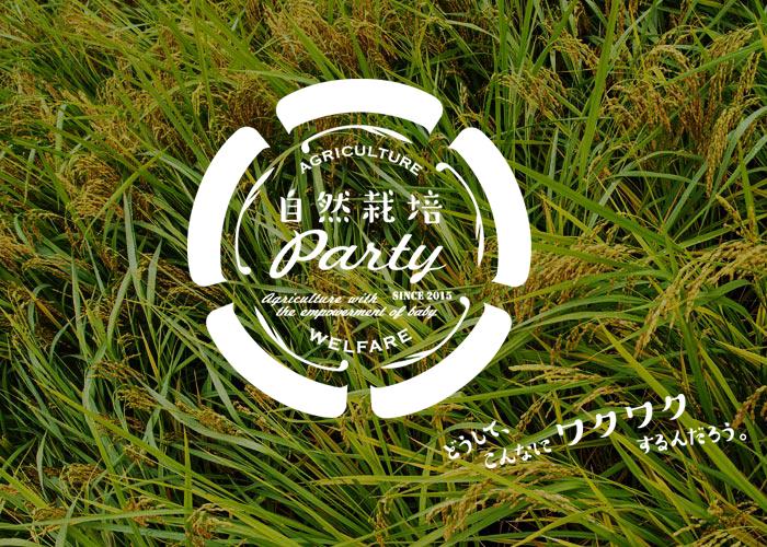 「農福連携自然栽培パーティ」が、環境大臣賞最優秀賞に決定しました!