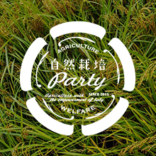 「農福連携自然栽培パーティ」が、環境大臣賞最優秀賞候補として選定されました!