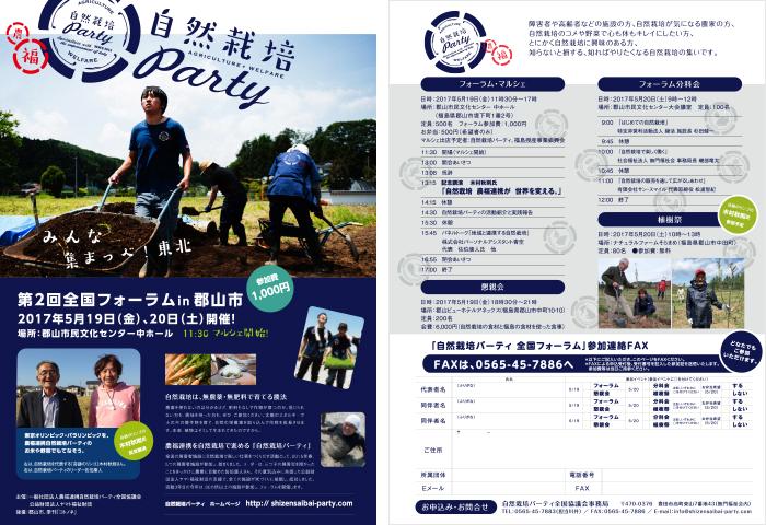 自然栽培パーティ 第2回全国フォーラムが、5月19日(金)・20日(土)に福島県郡山市で開催されます!