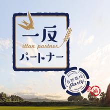 カシオ計算機株式会社さんのご支援で、「一反パートナー」の米づくりが群馬・前橋で始まります。