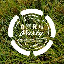 雑誌「自然栽培」に自然栽培パーティが紹介されました。