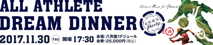 【応募終了】自然栽培パーティ主催「ALL ATHLETE DREAM DINNER」が、11月30日(木)に東京都港区にある八芳園で開催されます!