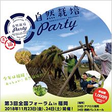 自然栽培パーティ 第3回全国フォーラムが、11月23日(金)・24日(土)に福岡県で開催されます!