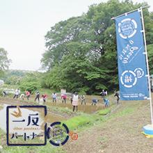 東京・八王子の福祉施設の田植えにヤマトグループ社員のみなさんがボランティア参加しました。