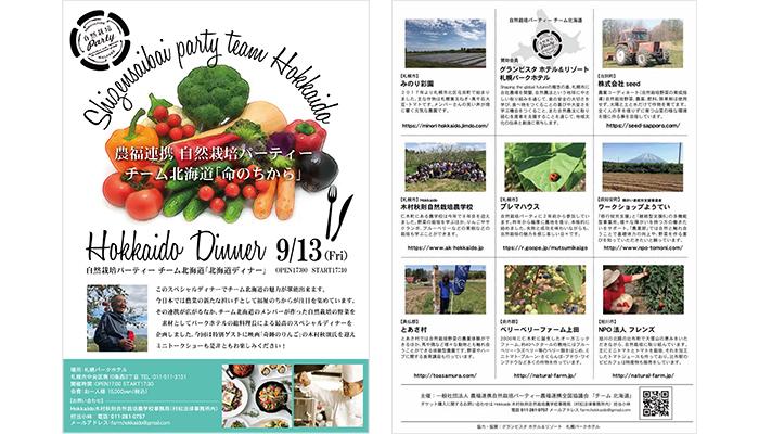 自然栽培パーティチーム北海道「北海道ディナー」が、9月13日(金)に北海道札幌市にある札幌パークホテルで開催されます!