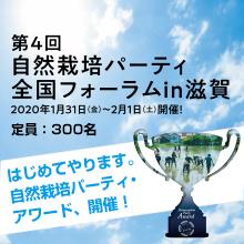 自然栽培パーティ 第4回全国フォーラムが、2020年1月31日(金)~2月1日(土)に滋賀県で開催されます!