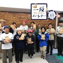 シンシア豊川の田んぼでとれたお米を、三遠ネオフェニックスさんのスポンサーの加山興業さんにお届けしました。
