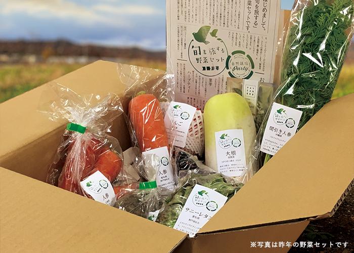 コトノネ × 自然栽培パーティ「旬を旅する野菜セット」