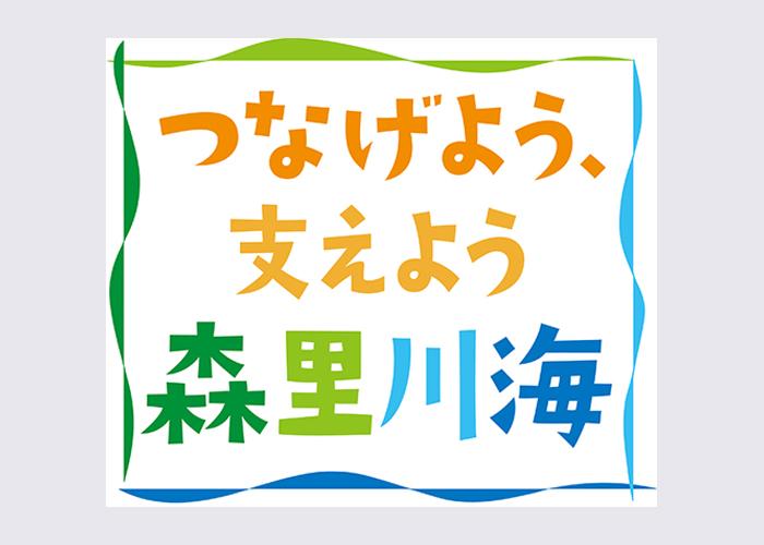 自然栽培パーティ × SDGs「森里川海プロジェクト」