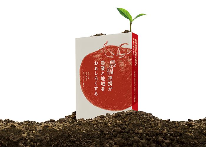 農福連携が農業と地域をおもしろくする