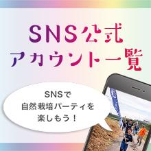 自然栽培SNSプロジェクト