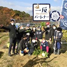 ヤマト福祉財団さんご支援の「一反パートナー」愛知・豊田市の畑でヤマト福祉財団のみなさんが農作業ボランティアに参加しました。