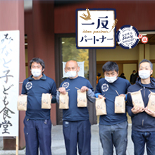 シナネンホールディングス株式会社様の支援による一反パートナー企画で収穫したお米をみなと子ども食堂様に寄贈し、増上寺慈雲閣で開催されたフードパントリーにて配布致しました。